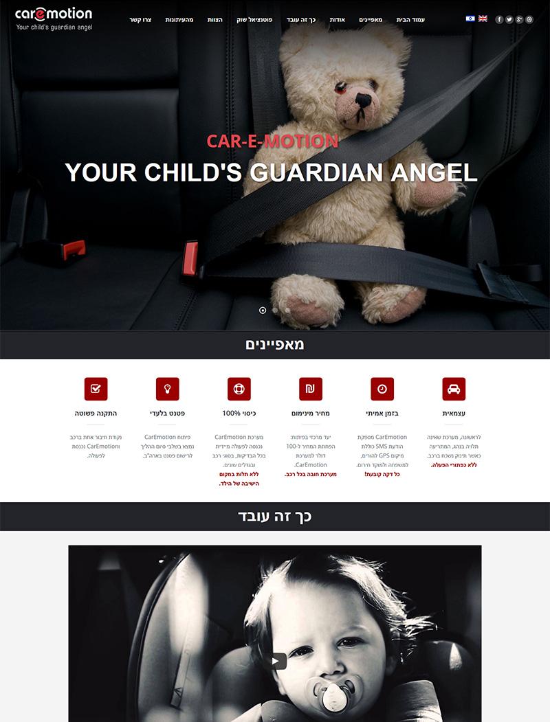 Car-E-Motion portfolio 1