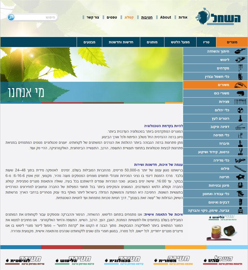 Ha-Shahal portfolio 2