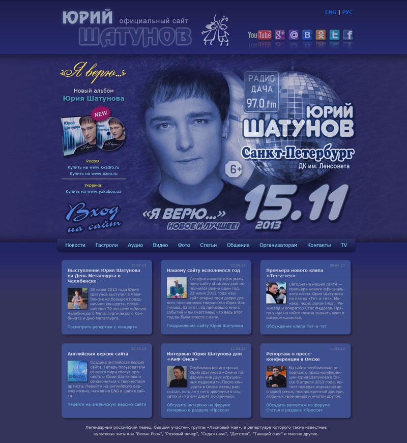 Yuriy Shatunov portfolio 1